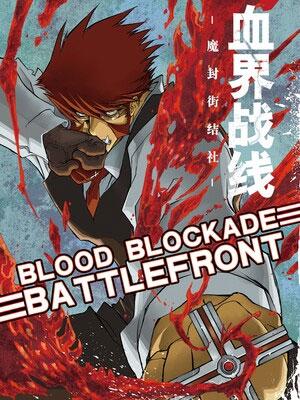 血界战线漫画