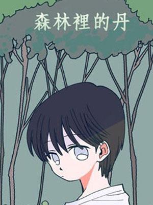 森林里的丹漫画